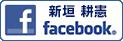 新垣耕憲 Facebook